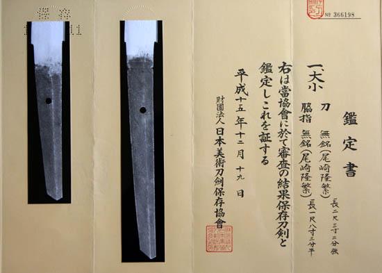 Daisho Token Paper