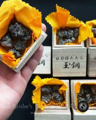 small box tamahagane 3